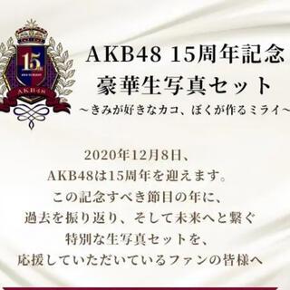 エーケービーフォーティーエイト(AKB48)のAKB48 15周年記念 豪華生写真セット 村山彩希(アイドルグッズ)