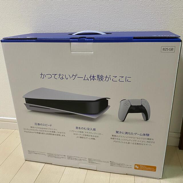 PlayStation(プレイステーション)のSONY PlayStation5 CFI-1000A01 エンタメ/ホビーのゲームソフト/ゲーム機本体(家庭用ゲーム機本体)の商品写真