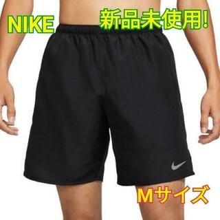 NIKE - 新品未使用! ナイキ ランニングパンツ ショートパンツ メンズM