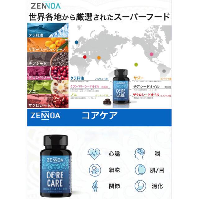 ゼンノア コアケア 3本(正規品) 食品/飲料/酒の健康食品(その他)の商品写真