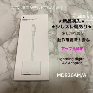 アップル(Apple)の動作確認済Apple純正Lightning digital AV Adapter(映像用ケーブル)