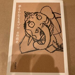 夢をかなえるゾウ 文庫版(人文/社会)
