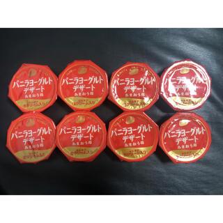 バニラヨーグルトデザート あまおう苺 8個(菓子/デザート)