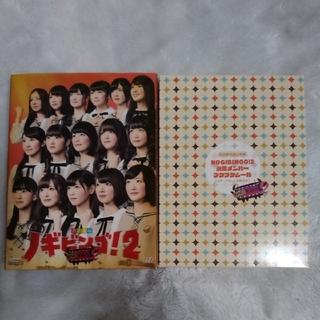 ノギザカフォーティーシックス(乃木坂46)のNOGIBINGO!2 初回限定盤 DVD 初回限定特典全て有り ノギビンゴ2(お笑い/バラエティ)