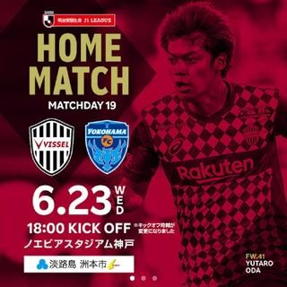 ヴィッセル神戸 vs 横浜FC チケット 6/23(サッカー)