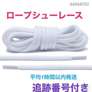 シューレース(靴紐) ホワイト 120cm ロープシューレース(スニーカー)