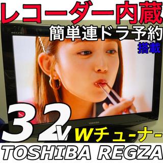 東芝 - 【HDDレコーダー内蔵➕薄型】32型 液晶テレビ  東芝 REGZA レグザ