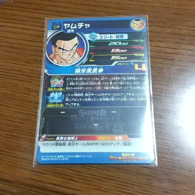 ドラゴンボール(ドラゴンボール)のbm8-cp1ベジットなど cpまとめ エンタメ/ホビーのトレーディングカード(シングルカード)の商品写真