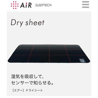 西川 - 西川 エアードライシート Air Dry sheet