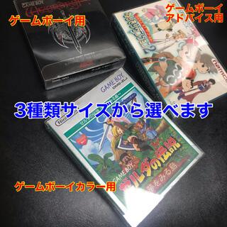 ゲームボーイ(ゲームボーイ)のゲームボーイカセット外箱保護ケース 45枚セット(携帯用ゲーム機本体)