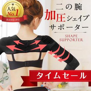32XL 二の腕シェイパー 二の腕シェイプ 着圧 圧迫 ダイエット 姿勢矯正(エクササイズ用品)