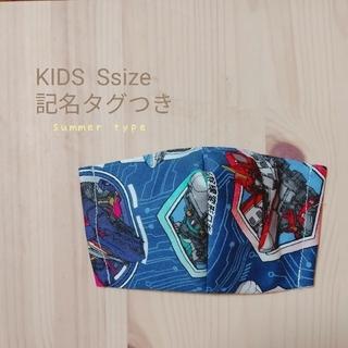 子供Sサイズ インナーマスク(外出用品)