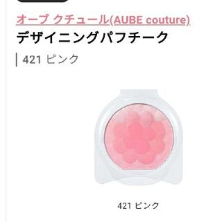オーブクチュール(AUBE couture)のmery様専用(チーク)