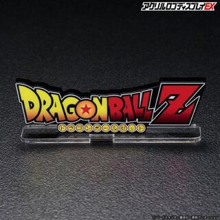 ドラゴンボール - ドラゴンボール アクリルロゴディスプレイ