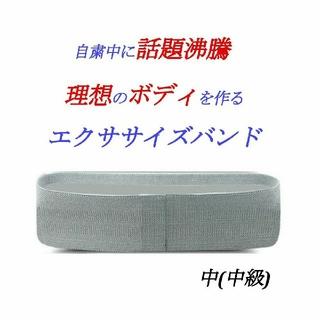 エクササイズバンド 【中 中級】 筋トレ 美ボディ ストレッチ 自粛 ダイエット(エクササイズ用品)