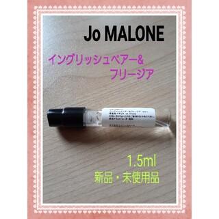 Jo Malone - Jo MALONE アトマイザー 1.5ml イングリッシュペアー&フリージア