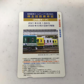 阪急百貨店 - 阪急阪神 株主回数乗車券 25回券