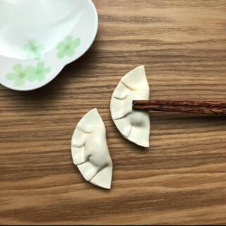 おもち様専用 餃子箸置き2個セット(キッチン小物)