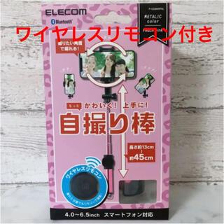 エレコム(ELECOM)の自撮り棒 Bluetooth リモコン付き(自撮り棒)