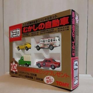 トミカ 20周年記念スペシャルセット 昔の自動車 4台セット
