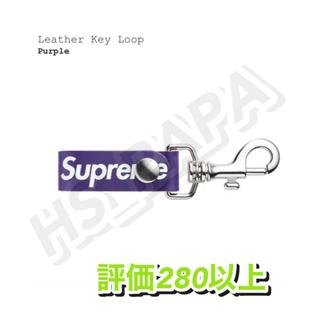 シュプリーム(Supreme)のSupreme Leather Key Loop (キーホルダー)