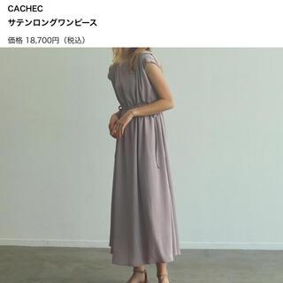 ノーブル(Noble)の《最終価格》ほぼ新品♡CACHEC♡サテンロングワンピース(ロングワンピース/マキシワンピース)