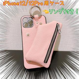 ☆新品未使用☆iPhone12 iPhone12Pro用ケース 収納 リング付
