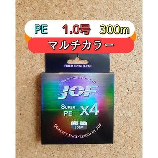 新品 PE ライン 1.0号 20lb 300m マルチカラー 1号 4編み(釣り糸/ライン)