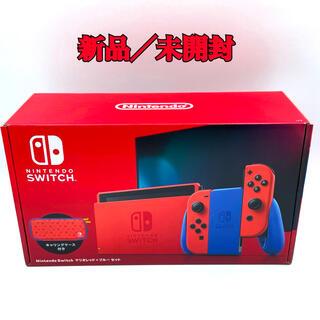 Nintendo Switch - Nintendo Switch マリオレッド×ブルー 本体 新品/未使用/未開封