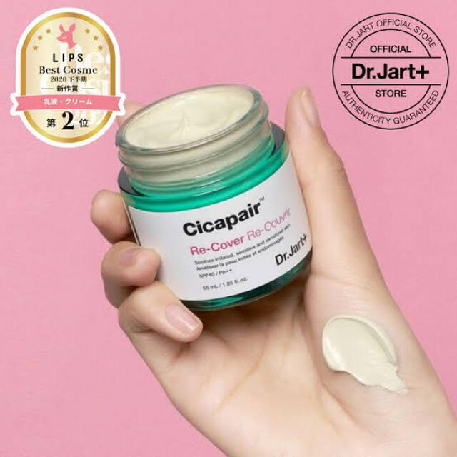 Dr. Jart+(ドクタージャルト)のさあか様専用 コスメ/美容のベースメイク/化粧品(化粧下地)の商品写真