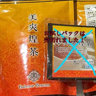 かおりん様専用 美爽煌茶 33包 (健康茶)