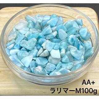 【愛と平和】天然石 AA+ラリマーMさざれ石 100g