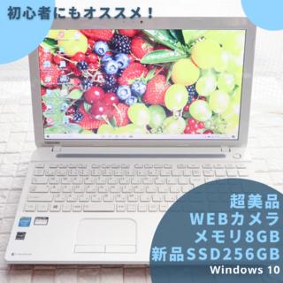 東芝 - 東芝 ブルーレイ/新品SSD256GB/8GB/Webカメラ/新品マウス付