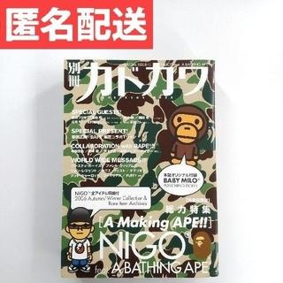 アベイシングエイプ(A BATHING APE)の別冊カドカワ総力特集Nigo feat.A Bathing Ape BAPE(その他)