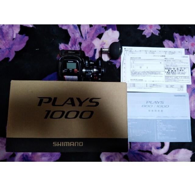 SHIMANO(シマノ)のシマノプレイズ1000 スポーツ/アウトドアのフィッシング(リール)の商品写真