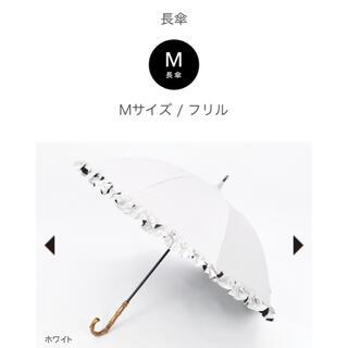 サンバリア 日傘 Mサイズ フリル ホワイト 新品未使用(傘)