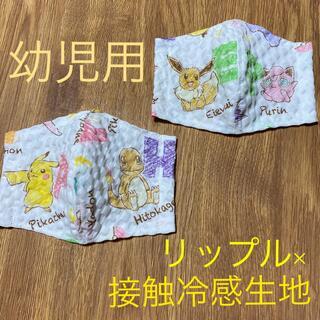 子供(3才から5才くらい)幼児 接触冷感 リップル 立体インナーマスク 2枚組