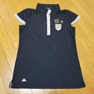 カッパ(Kappa)のKappa黒ポロシャツ(ウエア)