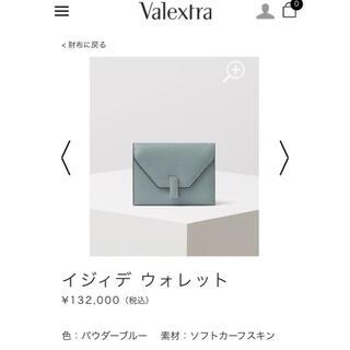 ヴァレクストラ(Valextra)のヴァレクストラ*イジイデ財布(財布)