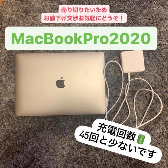 Apple(アップル)のMacBookPro 2020 スマホ/家電/カメラのPC/タブレット(ノートPC)の商品写真