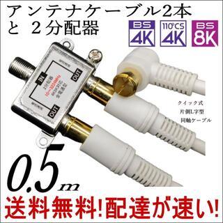 アンテナ分配器と50cm 片側L字型ネジ切無しケーブル 2本セット(映像用ケーブル)