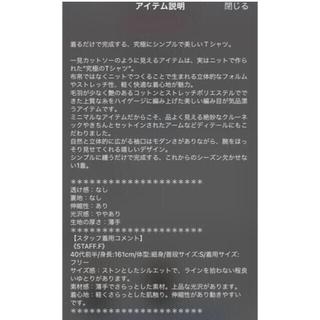 DEUXIEME CLASSE - ドゥーズィエムクラス 美品★クールネックT BLACK