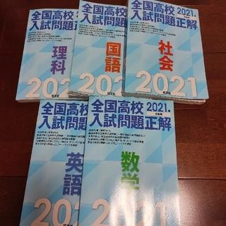 全国高校入試問題正解2021年受験用 5教科(語学/参考書)