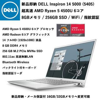 DELL - 新品 DELL 超高速6コア Ryzen5 14FHD 8GB 256GB 指紋