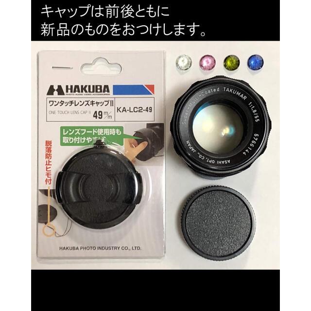 PENTAX(ペンタックス)の宝石タクマー Super Takumar 後期型 55mm f1.8 スマホ/家電/カメラのカメラ(レンズ(単焦点))の商品写真
