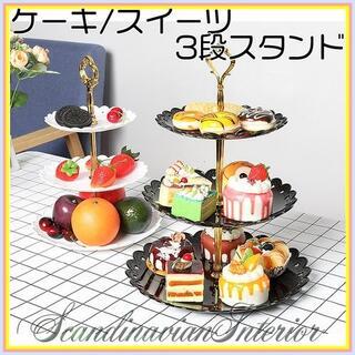 ケーキスタンド 3段 アフタヌーンティ フルーツボール お菓子 スイーツ デザー(その他)