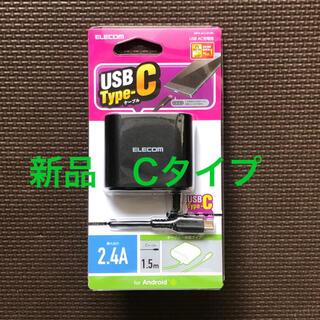 エレコム(ELECOM)の送料込☆新品 エレコム USB C AC アダプタ(バッテリー/充電器)