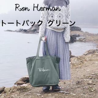 ロンハーマン(Ron Herman)の人気商品!Ron Herman 肩掛け トートバック シンプル(トートバッグ)