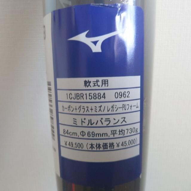 MIZUNO(ミズノ)の定価以下 ビヨンドマックス レガシー 84cm ミドルバランス 新製品 スポーツ/アウトドアの野球(バット)の商品写真