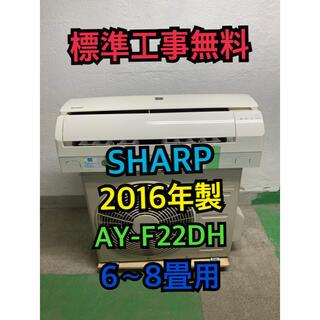 シャープ(SHARP)の【標準工事無料】SHARP 2016年製 2.2kwエアコン 6〜8畳用(エアコン)